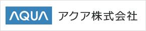 アクア株式会社