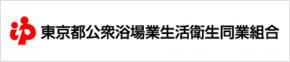 東京都公衆浴場業生活衛生同業組合