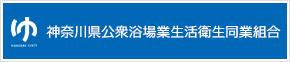 神奈川県公衆浴場業生活衛生同業組合